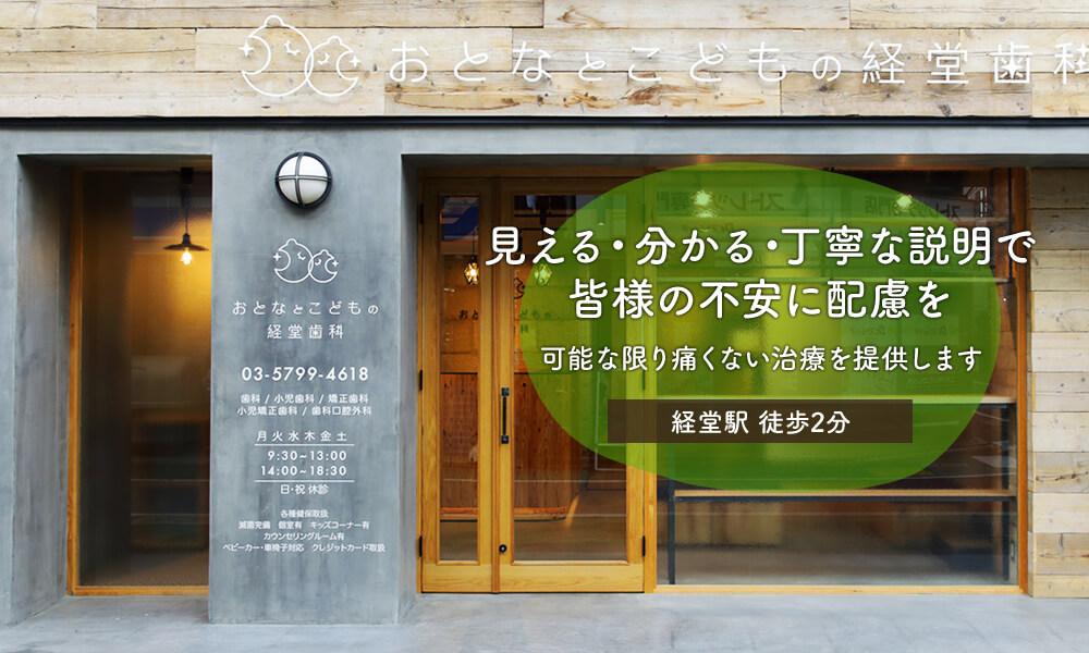 2020年6月1日(月)新規オープン 経堂駅徒歩2分