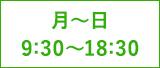 月~土 9:30~18:30