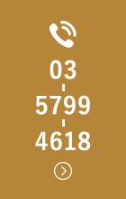 03-5799-4618