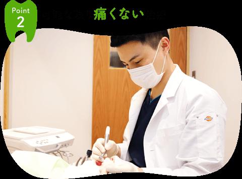 経堂 歯医者 痛くない治療