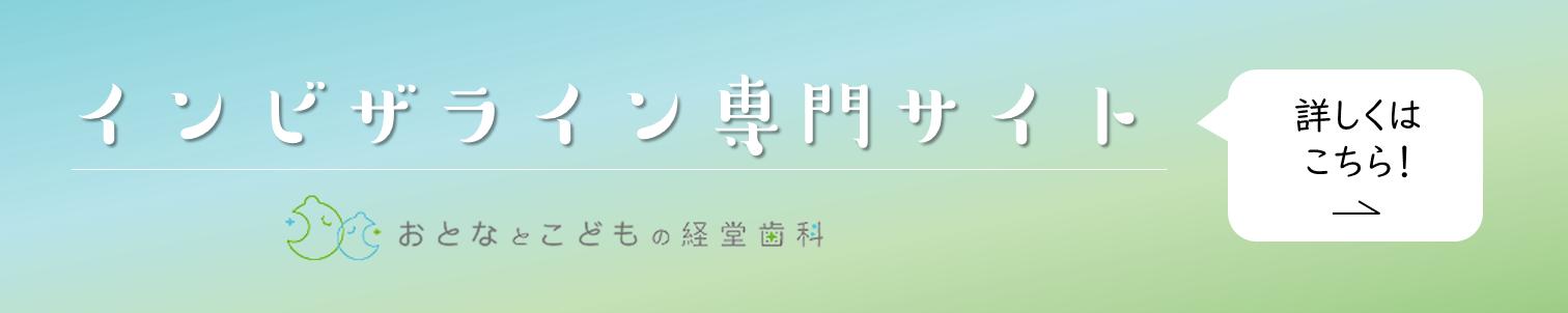 インビザライン専門サイト